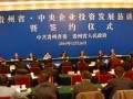 贵州与中央企业投资发展恳谈会