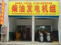 扬州奥克发电设备有限公司贵阳经销处