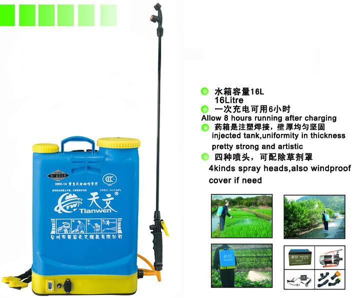 电动喷雾器(背负式)