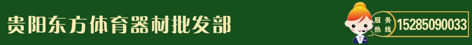 贵阳东方体育器材批发部