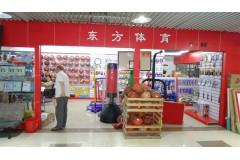 贵阳东方体育器材销售