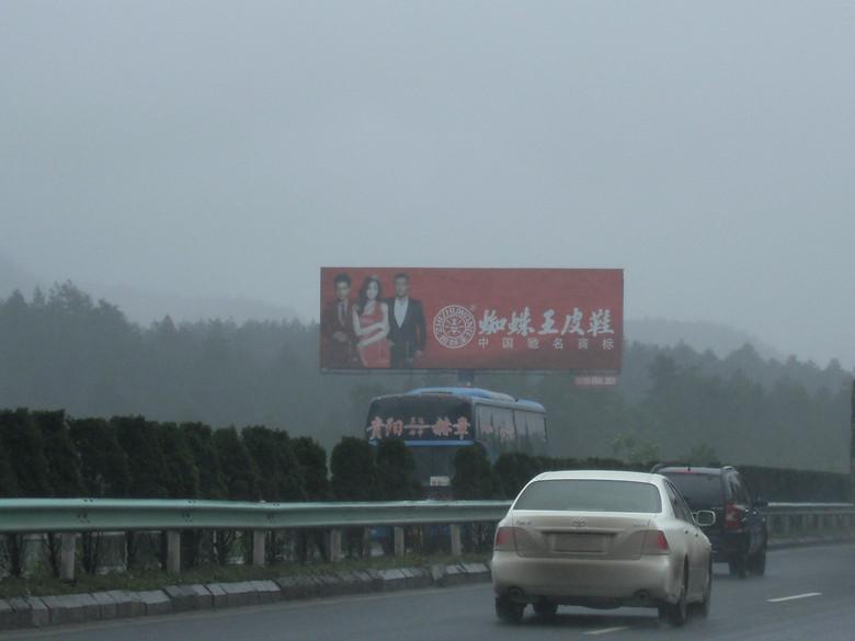 快到期的贵遵高速公路广告牌