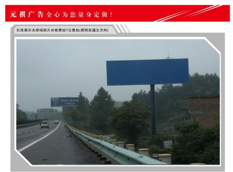 扎佐高尔夫球场久长收费站高速公路广告