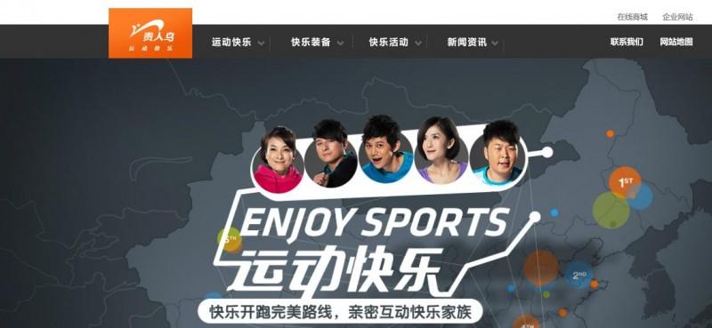 贵人鸟官方网站首页图片