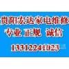 贵阳海尔洗衣机维修中心海尔洗衣机售后维修部专业提供上门服务