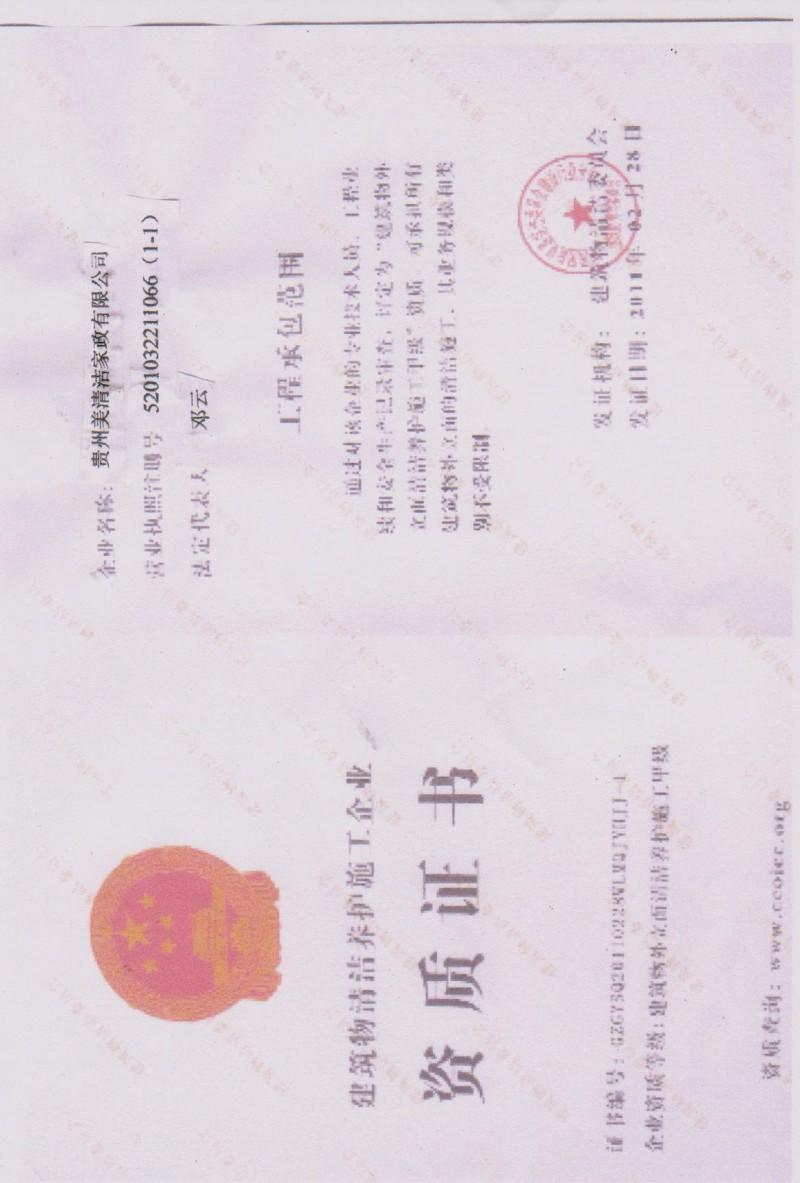 高空资质证书