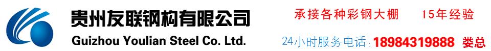 贵州友联钢结构有限公司