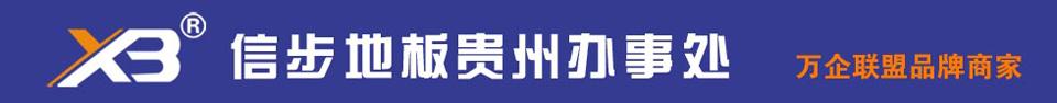 信步地板贵州办事处