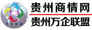 貴州商情網(萬企聯盟)