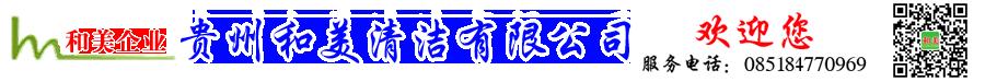 贵州恒生和美保洁管理有限公司