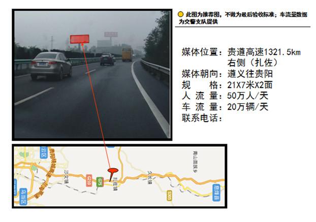 贵遵高速遵义往贵阳1321.5公里