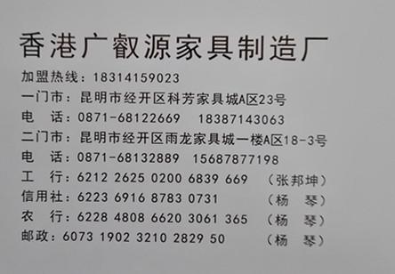 广叡源家具销售电话