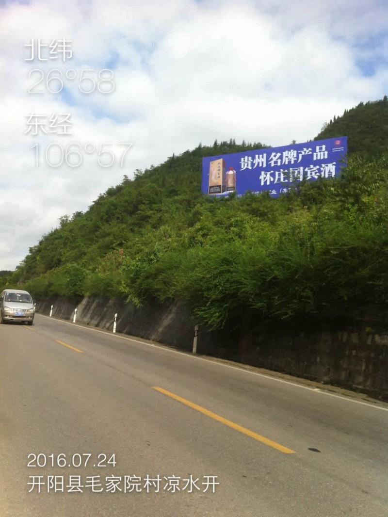 开阳县单面山体广告牌