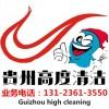 貴州外墻清洗公司