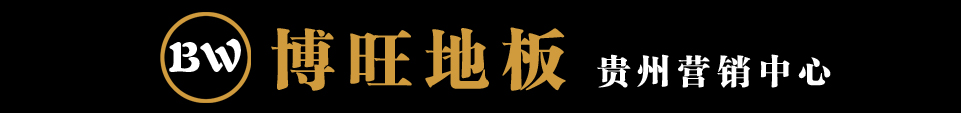 贵州博旺地板